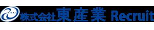 株式会社東産業RECRUIT